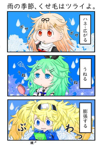雨の季節。