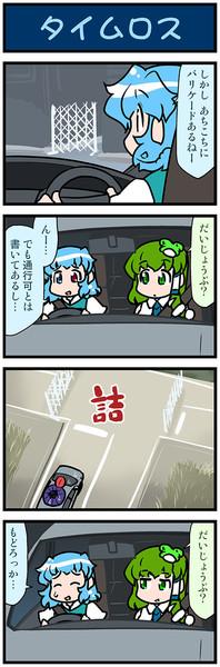 がんばれ小傘さん 3102