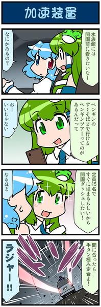 がんばれ小傘さん 3103