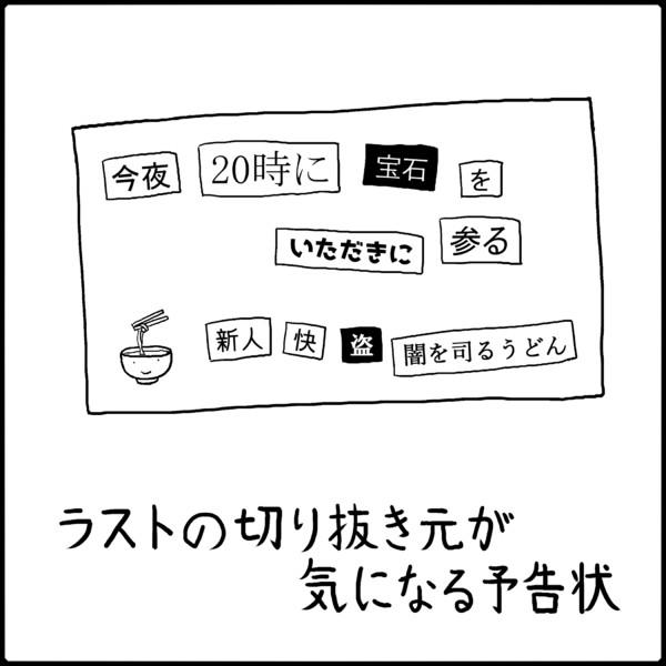 犯行声明 / 255 さんのイラスト - ニコニコ静画 (イラスト)