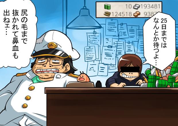 深海提督にでも転職するか…