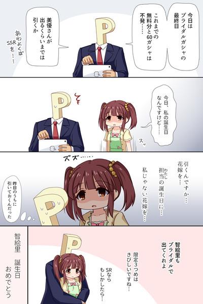 ちえり誕生日おめでとう漫画