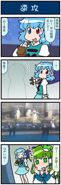 がんばれ小傘さん 3105