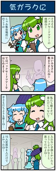 がんばれ小傘さん 3106