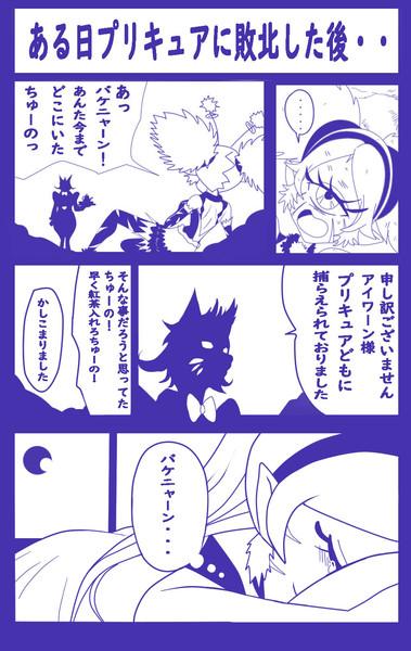 アイワーンの夢