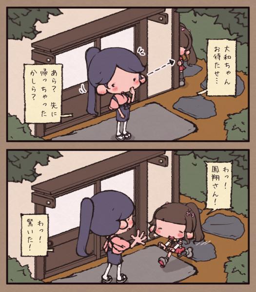 鳳翔さんとちっこい大和さん