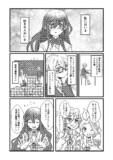 【二次創作漫画】【AtR】恋の始まる方程式