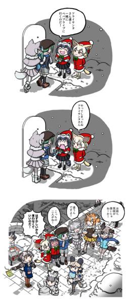 サンタが訪れた二人