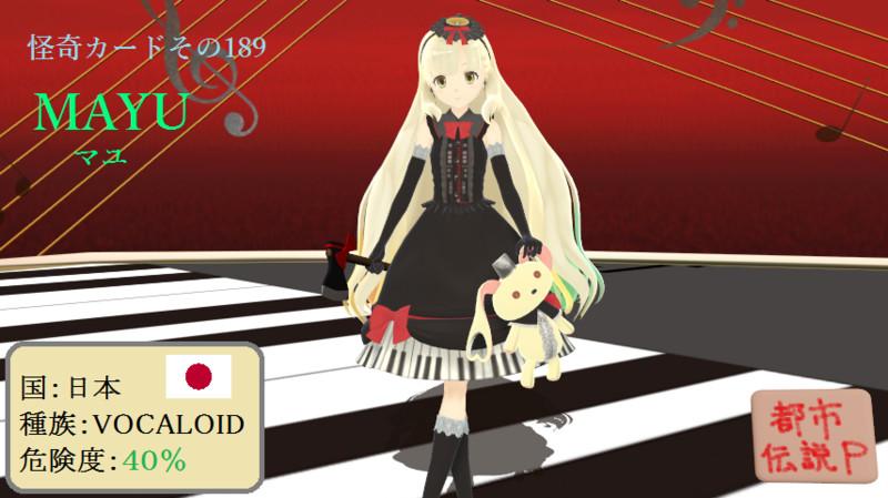 【怪奇カード-その189】MAYU (マユ)