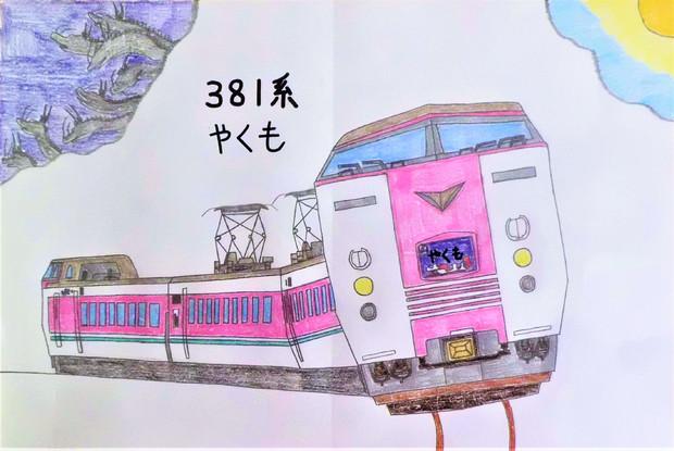 神話の里へ向かう特急列車
