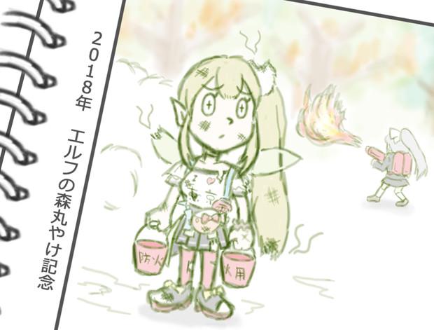【ついった再掲】エルフの森丸焼け記念
