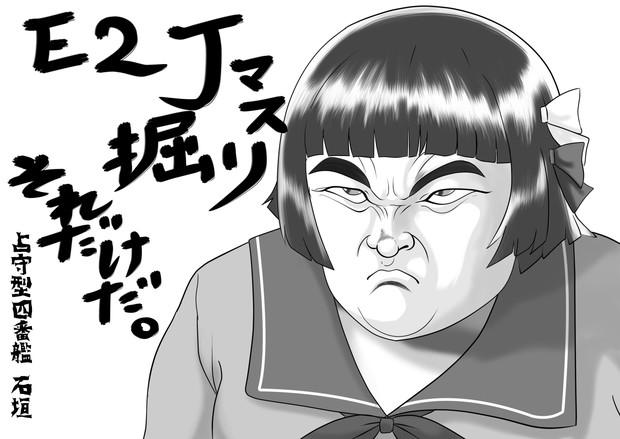 板垣…石垣ちゃん掘り応援!