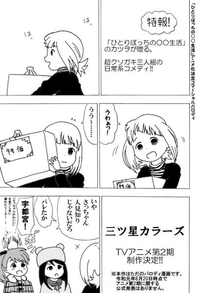 「ひとりぼっちの○○生活」アニメ化決定CMパロディ