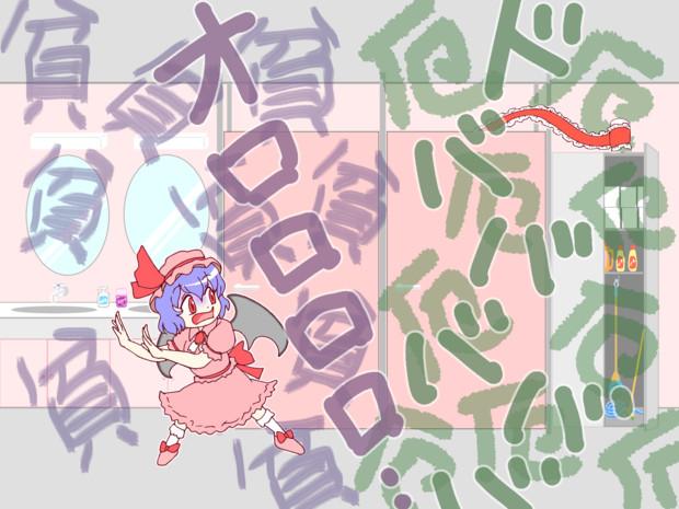 紅魔館トイレに侵入しておうとする紫苑vs雛様(大)