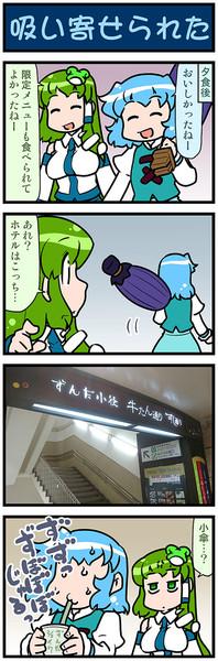 がんばれ小傘さん 3114