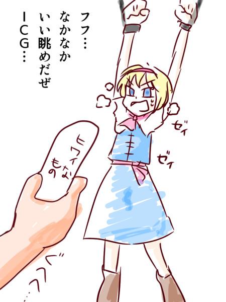 拘束ICG姉貴