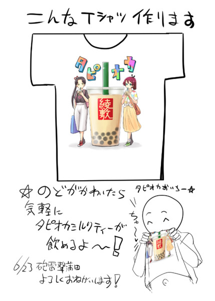 頭悪いのでこういうTシャツ作ります!