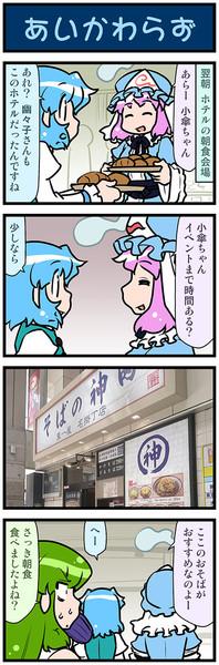 がんばれ小傘さん 3115