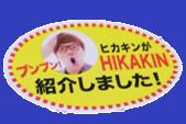HIKAKINが紹介しました! bb