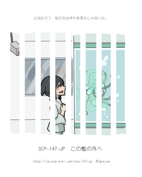 【SCP】この檻の外へ