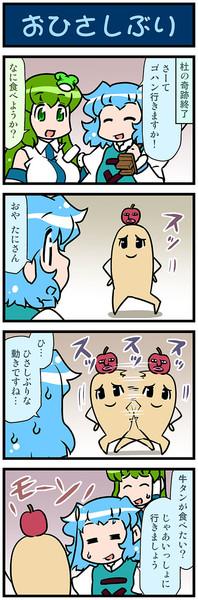 がんばれ小傘さん 3117