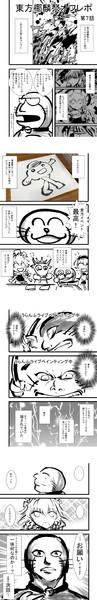 【オフレポ】 第10回東方椰麟祭 【第7話】