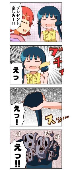 ぷっぷかプレゼント4コマ