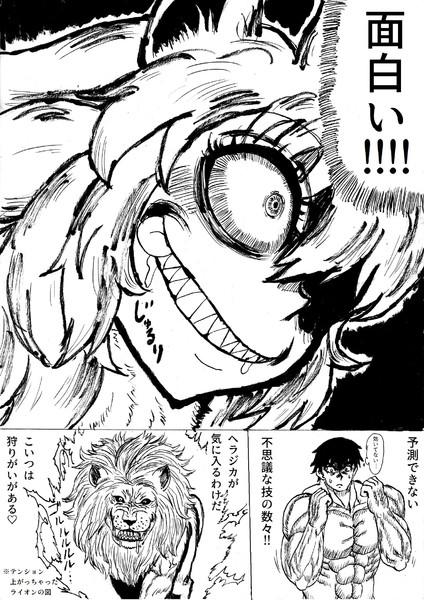 流行らなそうな格闘漫画の主人公、ライオンから獲物としての価値を認められる