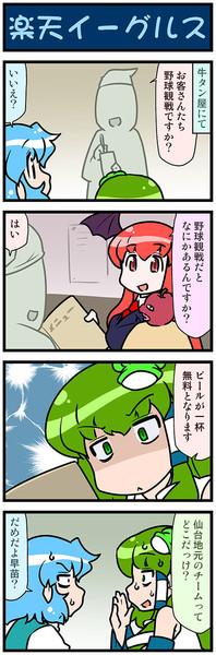 がんばれ小傘さん 3118