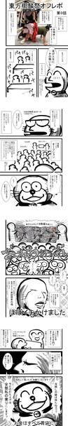 【オフレポ】 第10回東方椰麟祭 【第9話】