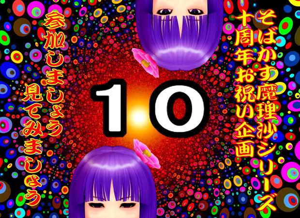 そばかす魔理沙シリーズ10周年お祝い企画(支援)【そばかす式】