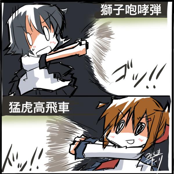 獅子咆哮弾 vs 猛虎高飛車
