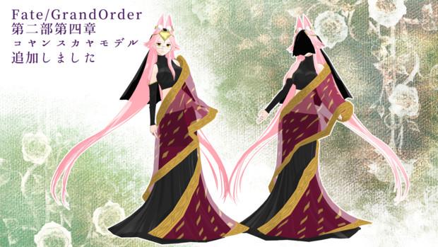 【Fate/MMD】第二部第四章コヤンスカヤ追加しました