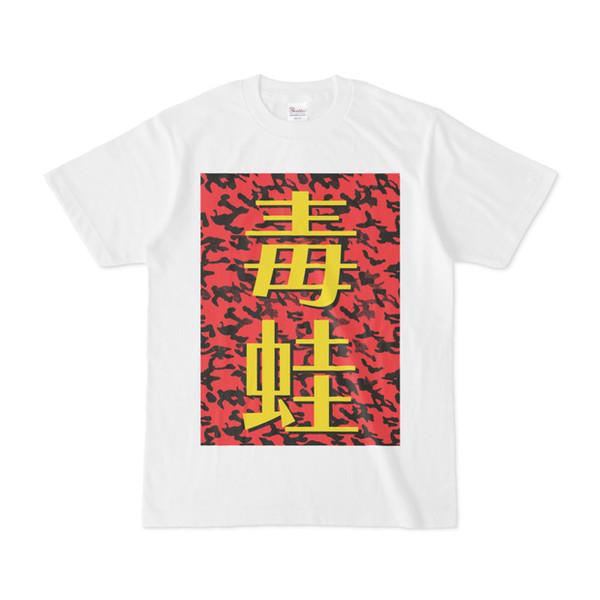 シンプルデザインTシャツ 毒蛙