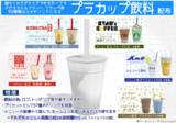 【MMD飲料】タピオカミルクティー、フラッペなど50種類以上の飲み物になる「プラカップ飲料」配布