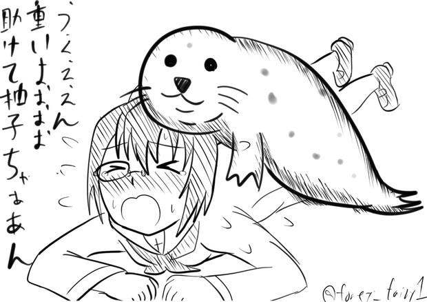 河嶋桃VSアザラシ