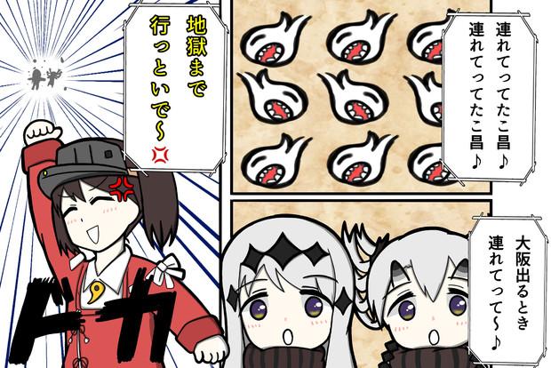 深海鶴姉妹「大阪まで連れてって〜♪」