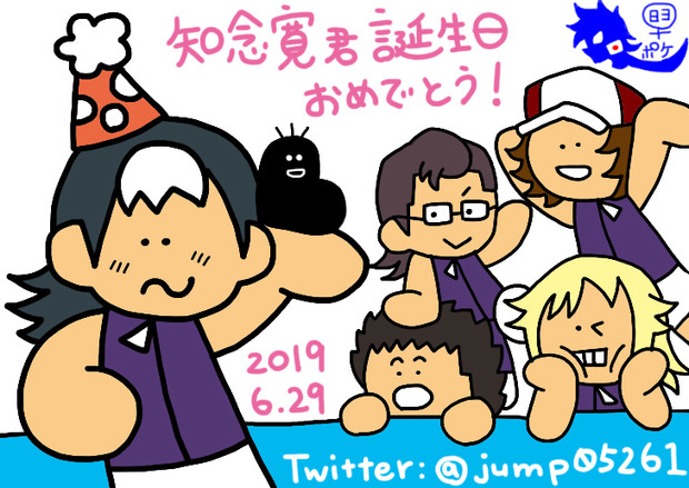 知念寛君お誕生日おめでとう2019