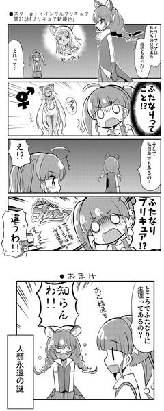 ●スター☆トゥインクルプリキュア  第21話「プリキュア新境地」