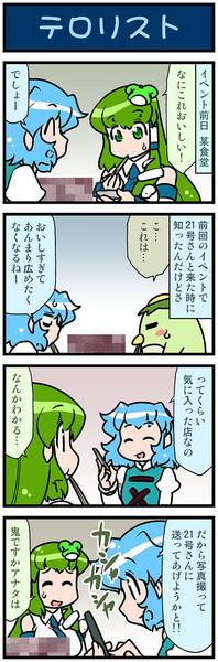 がんばれ小傘さん 3125