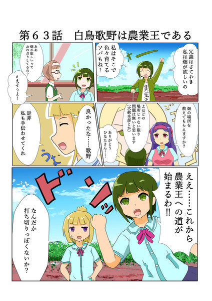 ゆゆゆい漫画63話