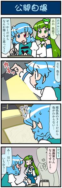 がんばれ小傘さん 3126
