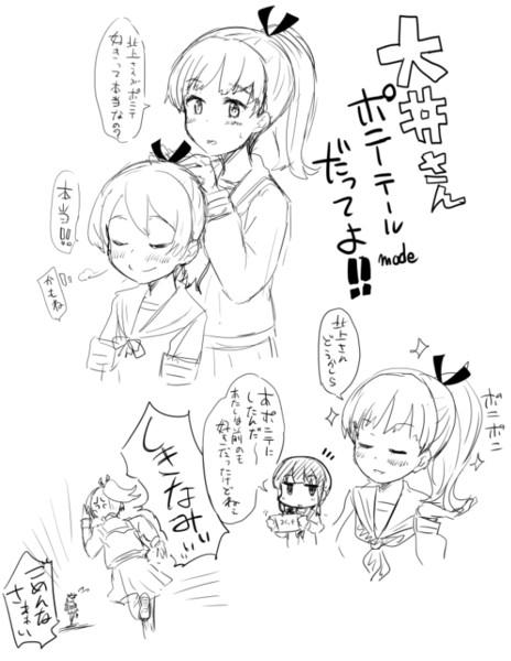 大井さんポニーテールmodeだってよ!!