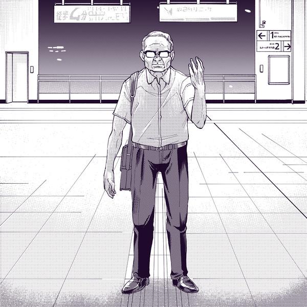 きのう駅で見かけたおじさん