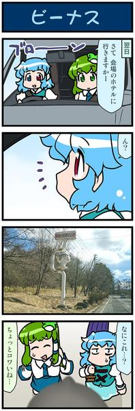 がんばれ小傘さん 3127