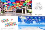 アンブレラスカイっぽくする傘