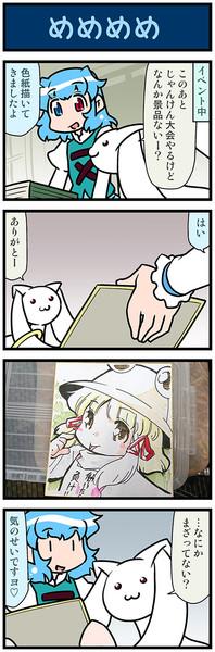 がんばれ小傘さん 3128