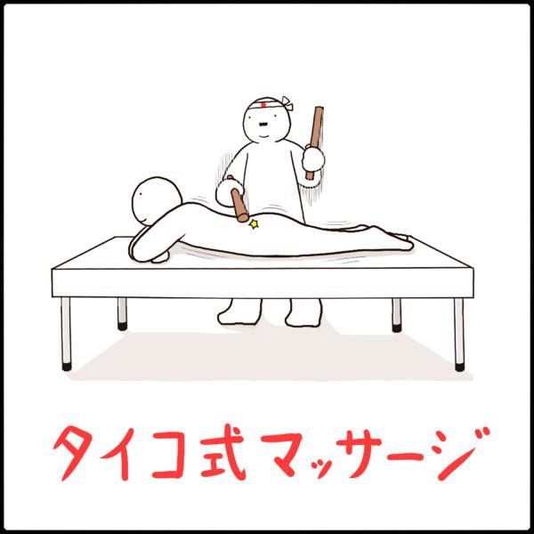 整体(宣伝あり)