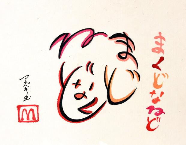 「まくどなるど」で描いたドナルド・マクドナルド