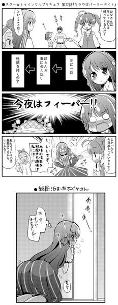 ●スター☆トゥインクルプリキュア 第22話「キラやばパーリーナイト」